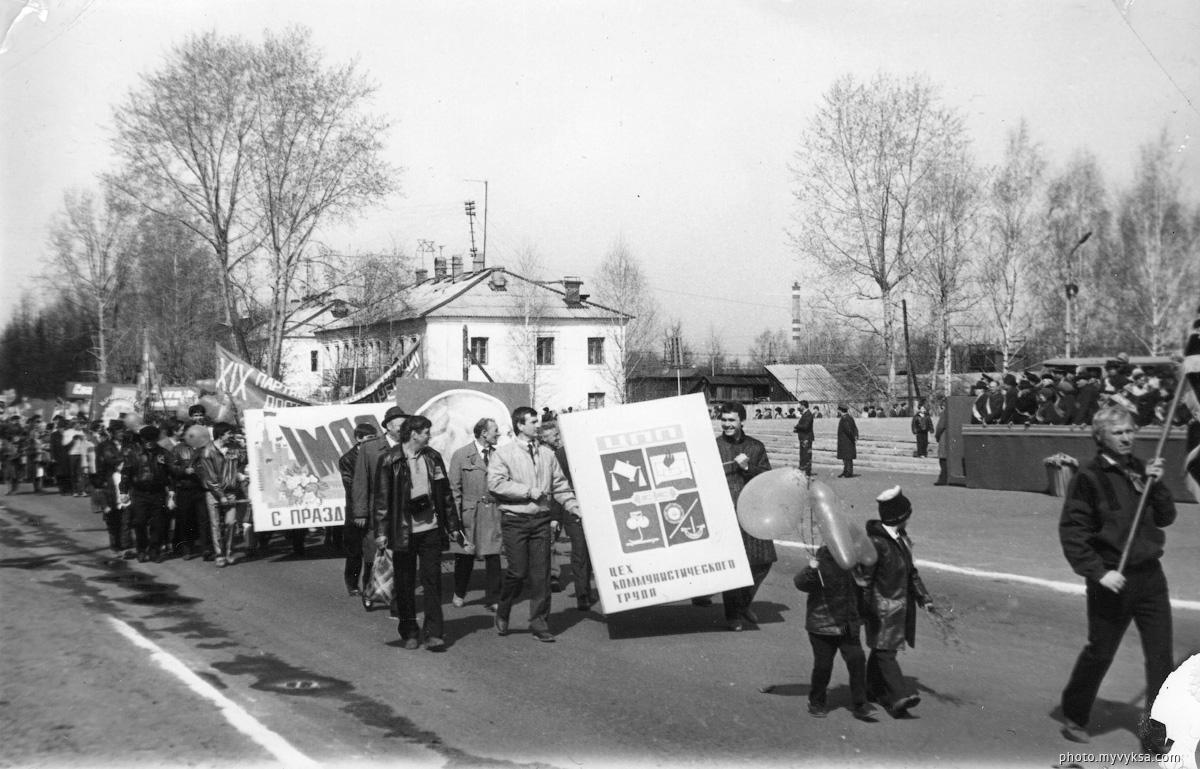 Первомайская демонстрация. Выкса — фото старой Выксы