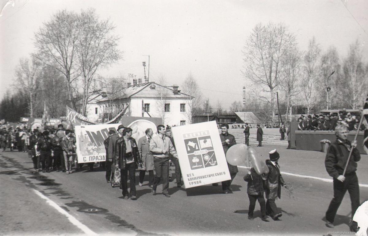 Первомайская демонстрация. Выкса