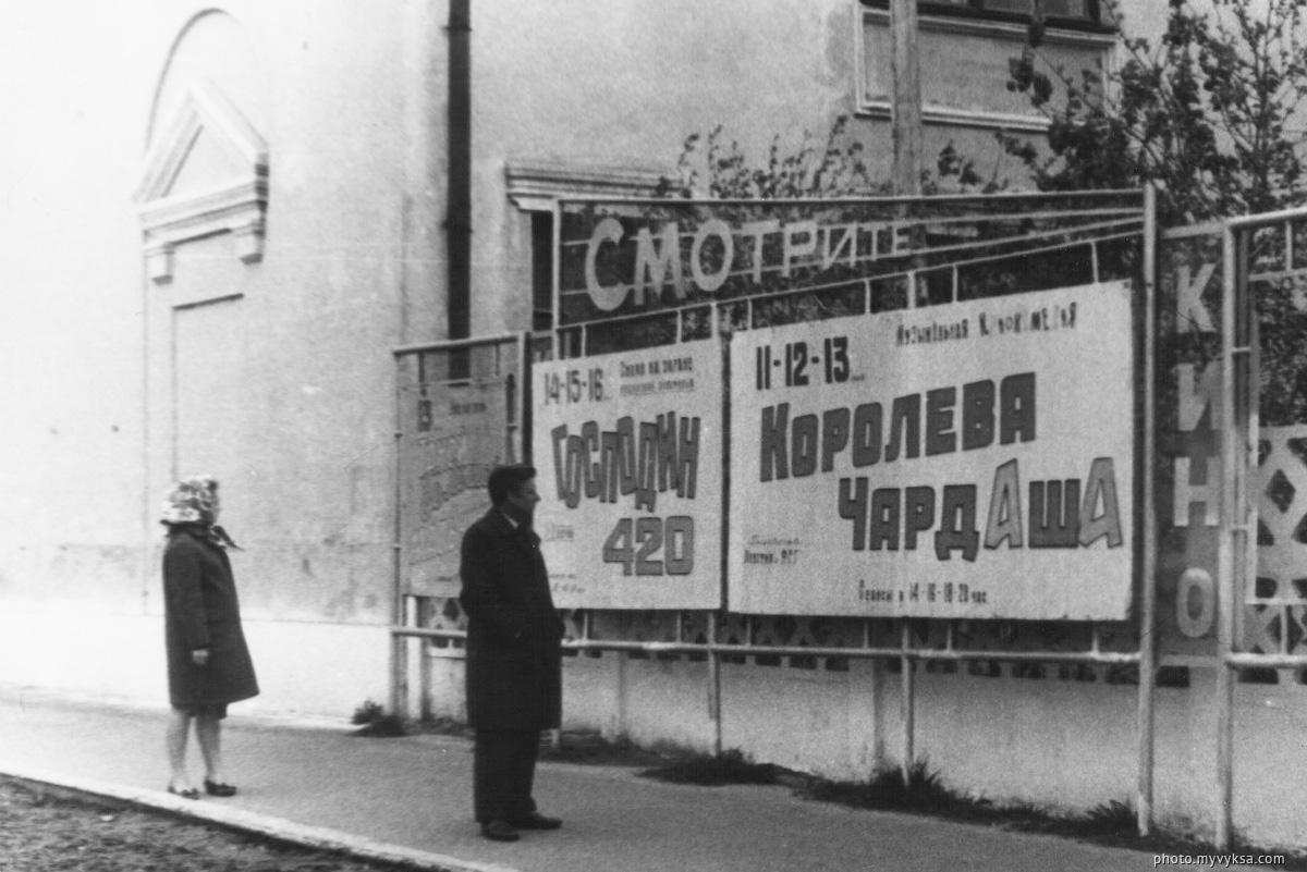 Афиши на ДК им Ленина. Выкса. — фото старой Выксы