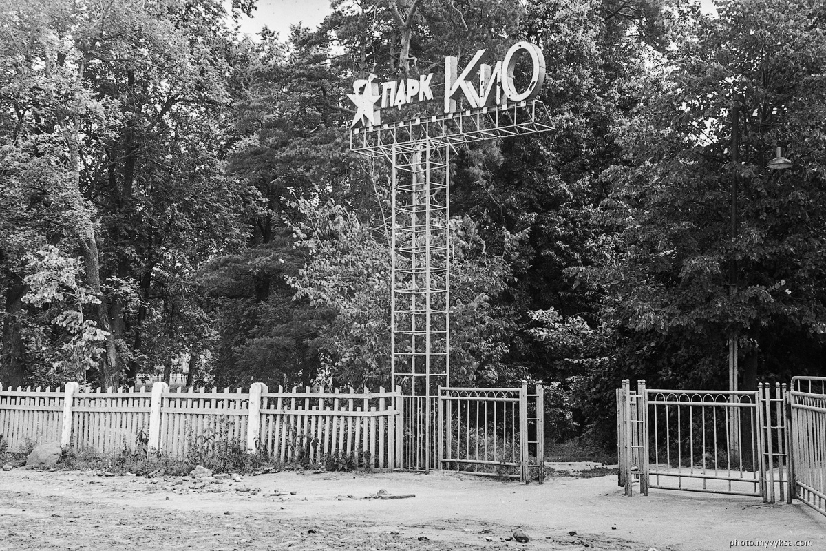Вход в ПКиО. Выкса — фото старой Выксы