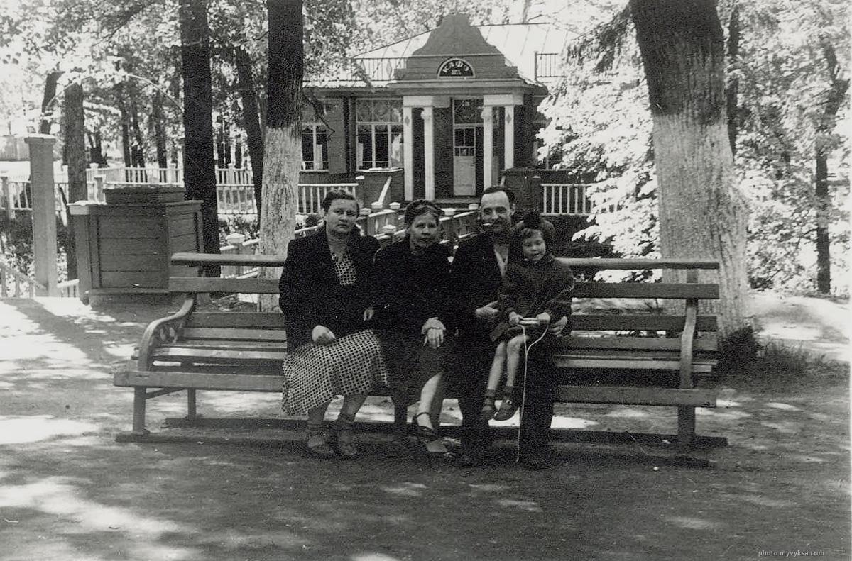Около кафе «Голубой Дунай». В парке. 1956 г. (фотография из альбомов Марины Гончаровой).