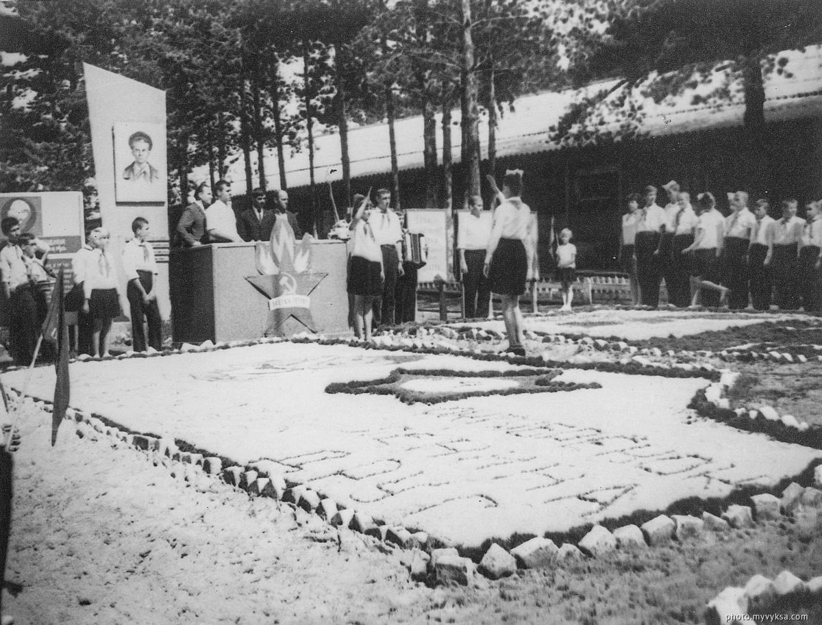 Открытие смены в лагере. Выкса — фото старой Выксы