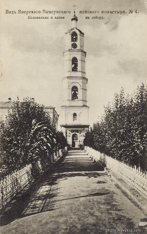 Открытка №4. Колокольня и аллея к собору. Выкса — фото старой Выксы