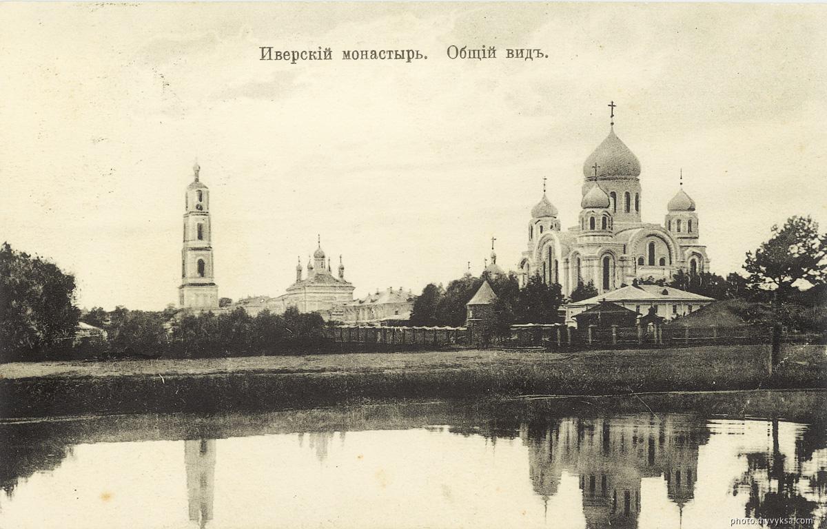 Открытка. Иверский монастырь. Общий вид. Выкса — фото старой Выксы