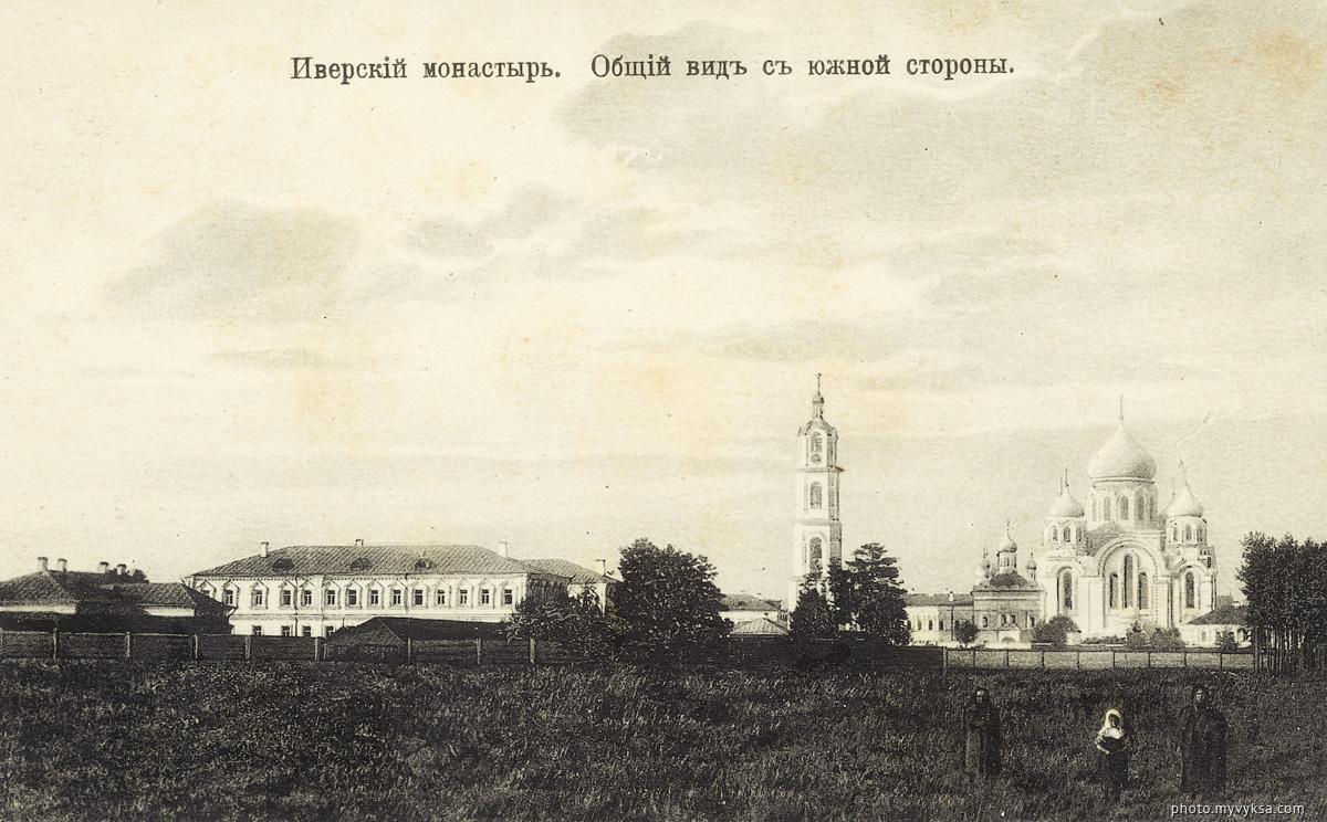 Открытка. Иверский монастырь. Выкса — фото старой Выксы