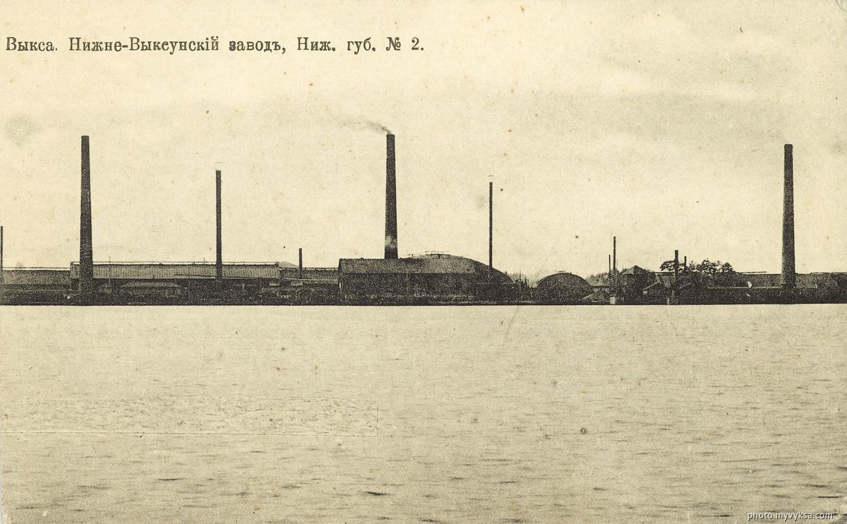 Открытка №2. Нижне-выксунский завод. Выкса — фото старой Выксы