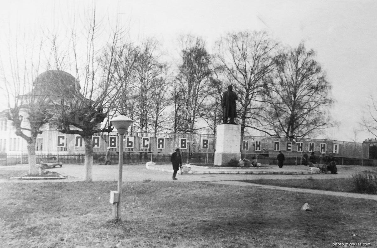 Памятник Ленину. Выкса — фото старой Выксы