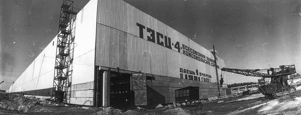 Строительство ТЭСЦ-4. Выкса — фото старой Выксы