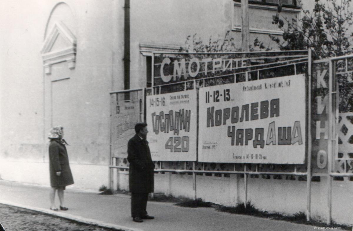 Киноафиша ДК им Ленина. Выкса