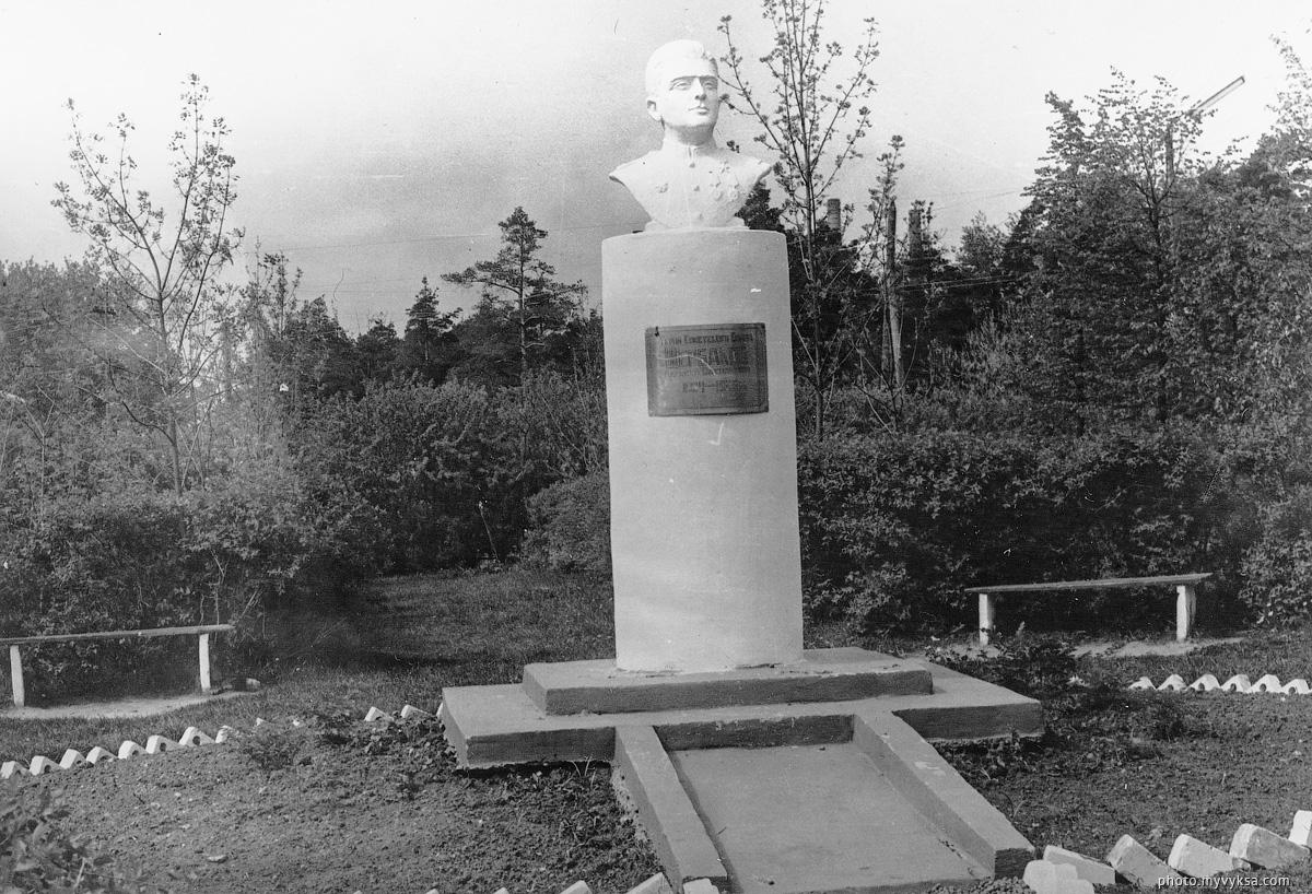 Памятник Щербатову. Выкса — фото старой Выксы