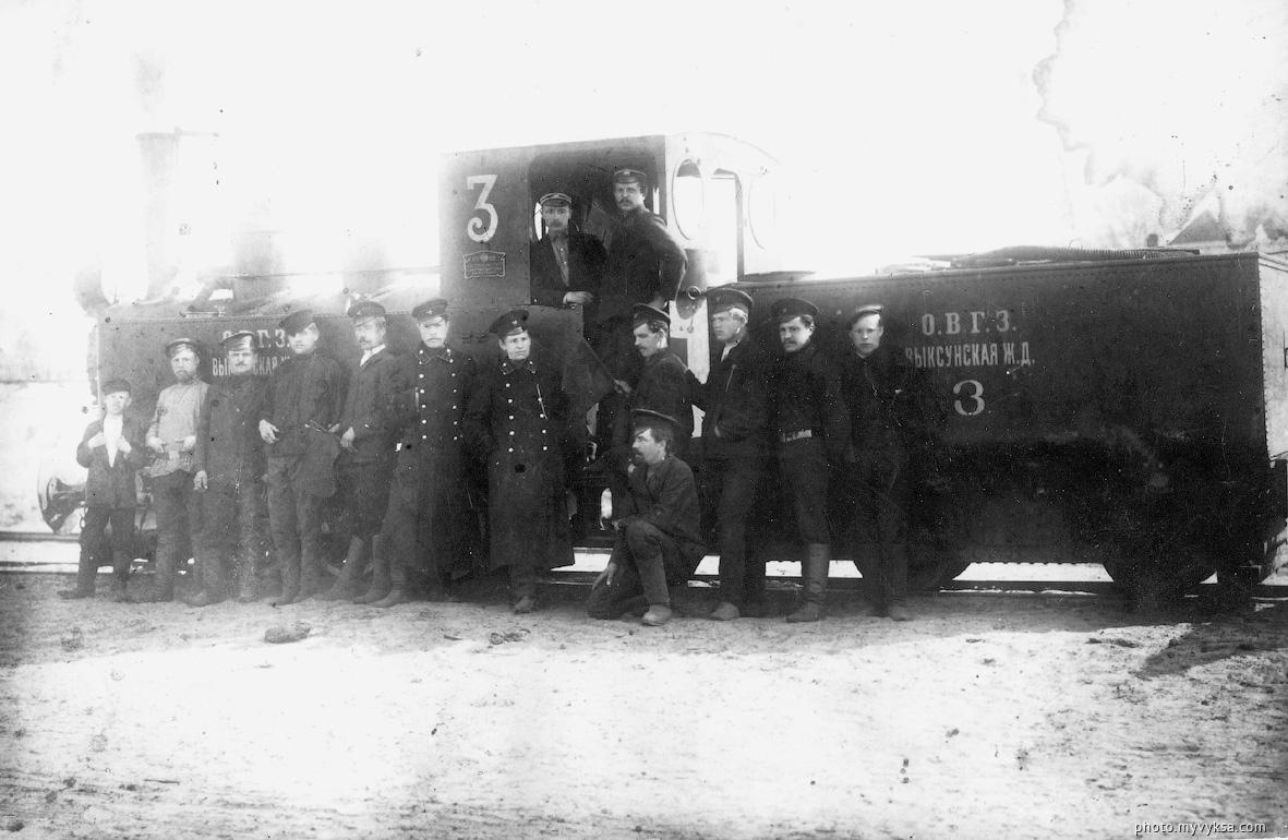 Машинисты рядом с паровозом. Выкса — фото старой Выксы